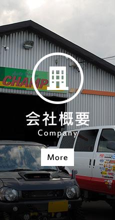 会社概要/Company