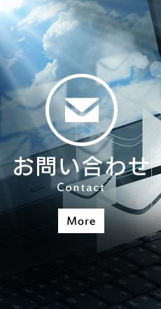 お問い合わせ/Contact
