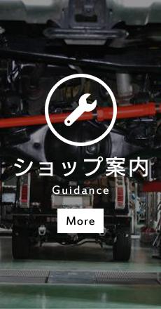 ショップ案内/Guidance
