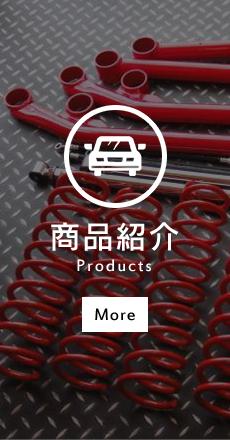 商品紹介/Products